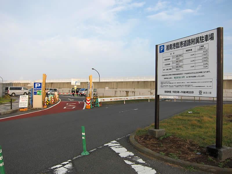 湘南港臨港道路附属駐車場(県営江の島駐車場)